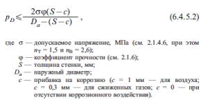 Требования Регистра РФ к сосудам под давлением